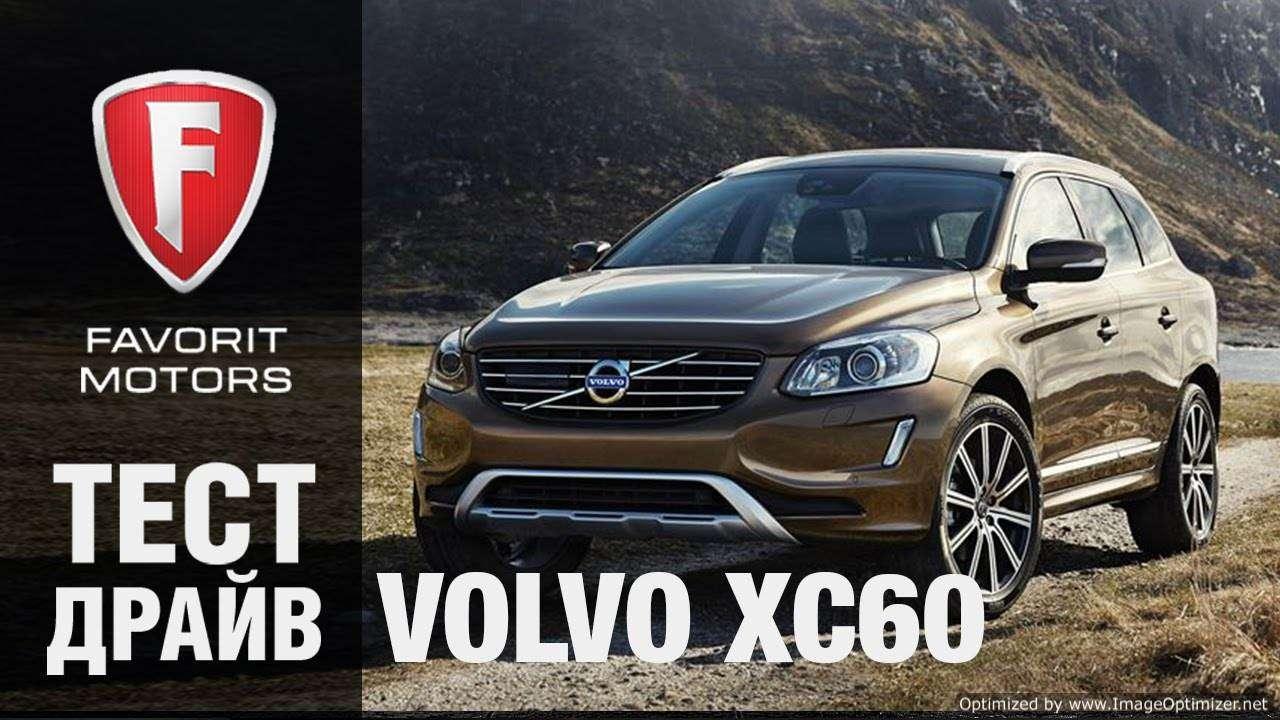 Автомобили Volvo в России ждет подорожание