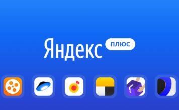 Яндекс запустил семейную подписку Плюс